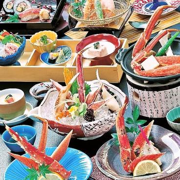 富士甲羅本店 八宏園のおすすめ料理1