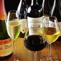 ●人気ワイン多数ご用意!