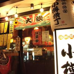小樽横丁の写真