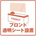 【感染予防対策2】フロントに透明シートを設置