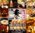 楽宴 ラクエン 五反田駅前店のロゴ