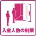 【感染予防対策3】入室の制限 ※定員の半分以下になるとお部屋をご案内します。