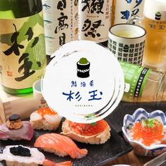 鮨 酒 肴 杉玉 西新店の写真