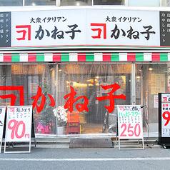 大衆イタリアンかね子 秋葉原店の写真