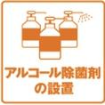 【感染予防対策4】アルコール除菌剤の設置※フロント・通路・トイレ・ドリンクバー