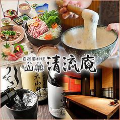 山薬 清流庵 新橋汐留店の写真