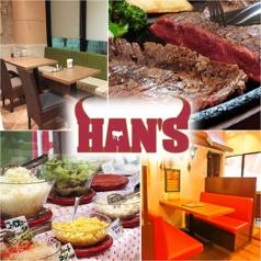 HAN'S あっぷるタウン店の写真