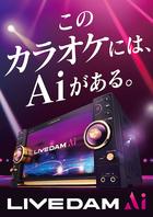 【カラオケ 大船】LIVE DAMはついにAiへ!