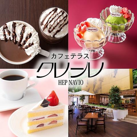 大阪新阪急ホテルのケーキやドリンクをカジュアルな雰囲気で楽しめるカフェテラス