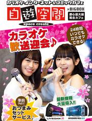 自遊空間 BIGBOX ビッグボックス 高田馬場店の写真