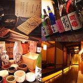 和酒蔵 GINZO 吟藏の写真