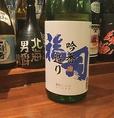 釧路【福司 吟香造り 限定酒】 <日本酒度+3>820円
