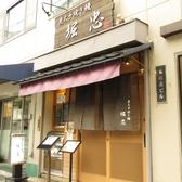 炭火手焼き鰻 堀忠 本店の雰囲気3