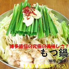 串焼き げん 仙台のおすすめ料理1