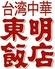 台湾中華 東明飯店のロゴ
