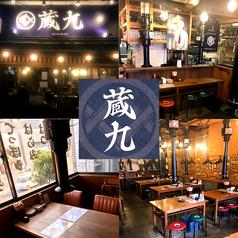 蔵九 東陽町駅前店の写真