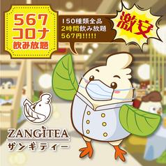 ザンギティー 新宿本店の写真