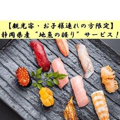 入船鮨 エスパルスドリームプラザ店のおすすめ料理1