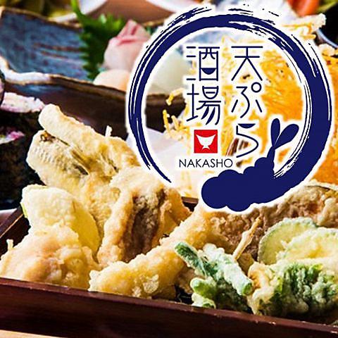 大衆天ぷらと日本酒 天ぷら酒場 NAKASHO 名古屋駅直結