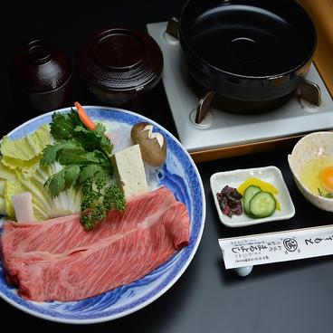 松阪まるよし 松ヶ島店のおすすめ料理1