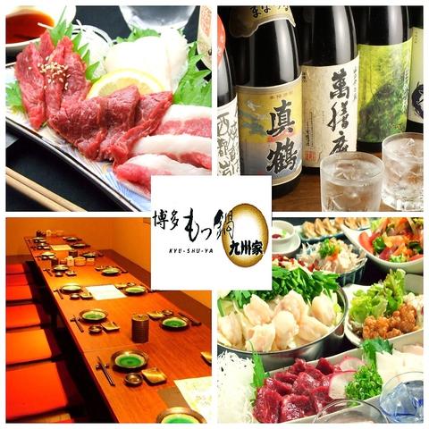 飲み放題込宴会コースは3500円~♪お座敷個室で◎本格九州料理を楽しめます♪