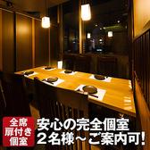 居酒屋 囲 kakoi 千葉駅前店の写真