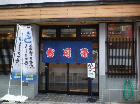 寿司榮 総曲輪店