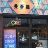 札幌スープカレー 曼荼羅 西町本店のおすすめポイント3