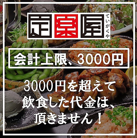 各種宴会に!!全国で話題≪定楽屋≫3000円超えたらいくら食べても3000円(税抜)