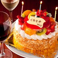 誕生日や記念日などの大切な日に特製ホールケーキ無料♪