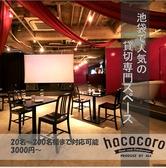 貸切パーティースペース BATHROOM by hacocoro 池袋店 池袋のグルメ