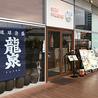 龍泉 ラゾーナ川崎店のおすすめポイント1