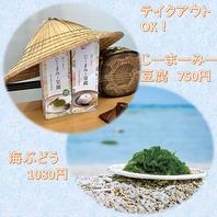 旅行のお土産に♪じーまーみ豆腐・海ぶどうお持ち帰り