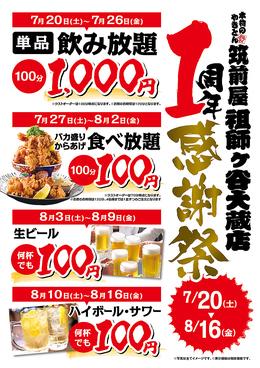 筑前屋 祖師谷大蔵店のおすすめ料理1