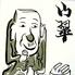 水戸 山翠のロゴ