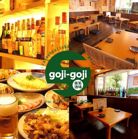 楽笑酒場 goji-goji 府中店
