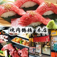 焼肉鶴橋 本店
