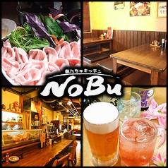 豚厨房 NoBuの写真