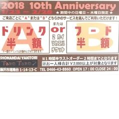 タレタレ TaRe TaRe 湘南台本店のコース写真