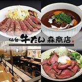 仙台牛たん 森商店 LECT店
