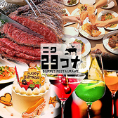 肉コナ NIKUCONA 新宿東口店の写真