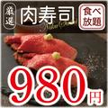 肉バル横丁 新宿東口店のおすすめ料理1