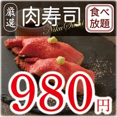 肉バル横丁 新宿のおすすめ料理1