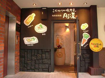 Aji菜の雰囲気1