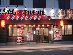 とんちゃん ホルモン焼 石川屋 美合店の雰囲気1