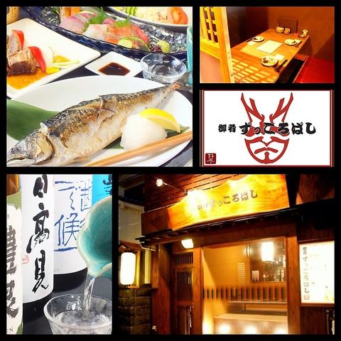 京都駅八条口徒歩3分の、こだわりの創作料理がとびきり美味しいお店!