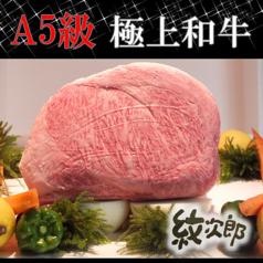焼肉 紋次郎 市川店の写真