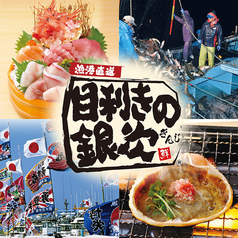 目利きの銀次 新潟駅前店の写真