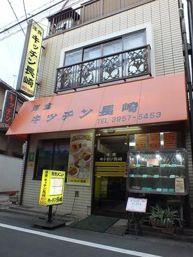 洋食キッチン長崎の雰囲気1