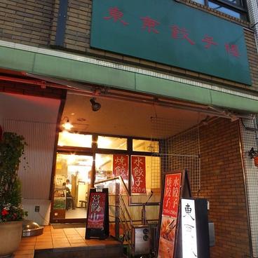 東京餃子楼 茶沢通り店の雰囲気1